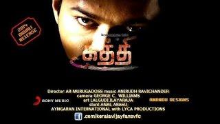 vuclip Bairava Vijay latest movie 2017