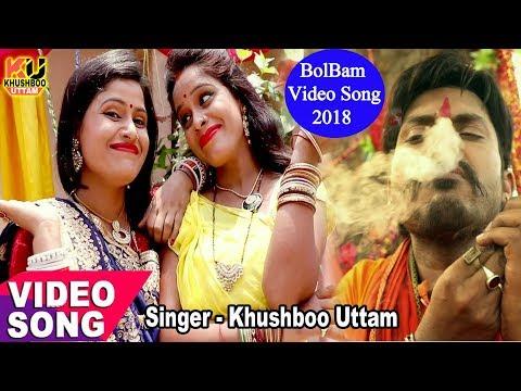 सैलेन्सर छुवाबे पर बोलबम का  वीडियो गाना   Salensar Chhuwawe   Bolbam songs 2018   Khushboo Uttam