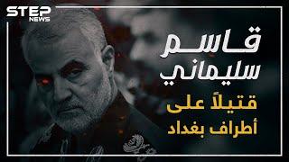 رأس حربة إيران في المنطقة والجنرال الأكثر إجراماً \