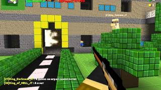 Блокада 3D(Пробержка на Мосинке хороший нагиб!)Mail.ru