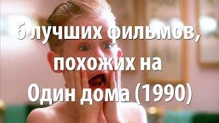 6 лучших фильмов, похожих на Один дома (1990)