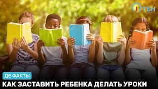 Как заставить ребенка делать уроки. «Де факты от де Юры»