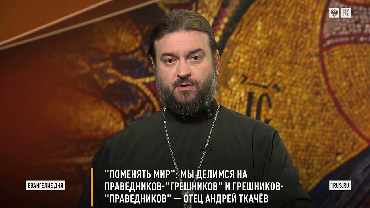Поменять мирской порядок. Протоиерей  Андрей Ткачёв.
