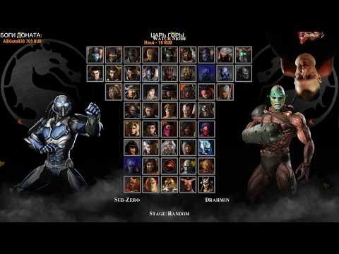 Mortal Kombat DOTE - ТУРНИР БОТОВ-ЗАДРОТОВ