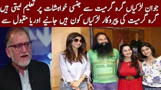 Who is Gurmeet Ram Rahim Singh  Harf e raaz