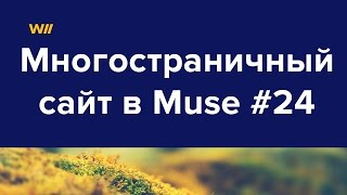 Создание многостраничного сайта в Adobe Muse по готовому макету из Photoshop #24