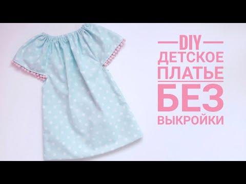 Как сшить детское платье из хлопка без выкройки за пол часа