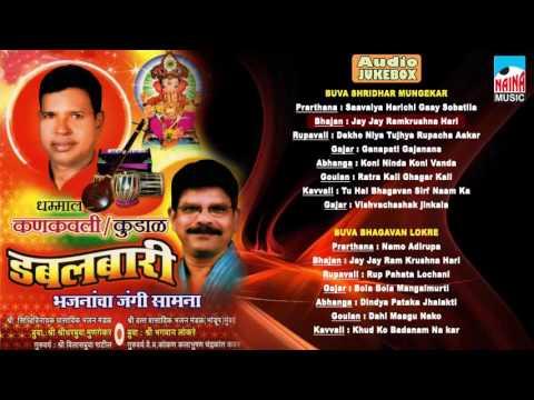 Superhit Dhamal Kankavali kudal Dabalbari Bhajan Part 1 - Audio FUll Song