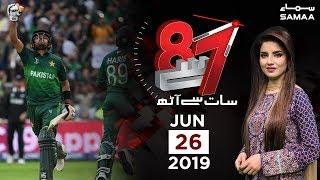 Pakistan won by 6 wickets | 7 Se 8 | Kiran Naz | 26 June 2019