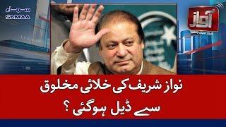 Nawaz Sharif ki khalai makhlooq se Deal Hogai? | Awaz | SAMAA TV | 13 Nov,2018