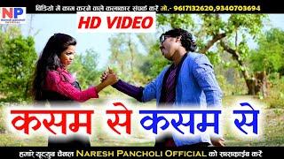 Naresh pancholi//Hema devi HD video song -kasam se kasam se. Naresh pancholi Official. 9340703694