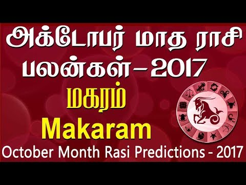 Makaram Rasi (Capricorn) October Month Predictions 2017 – Rasi Palangal