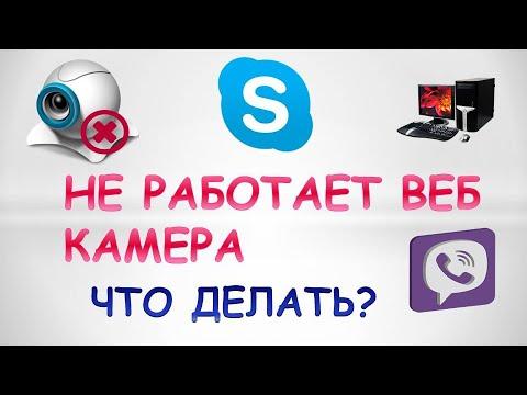 Не работает веб камера.Скайп.Вайбер.Компьютер.Windows 10