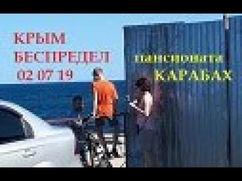 КРЫМ БЕСПРЕДЕЛ пансионата КАРАБАХ 02 07 19