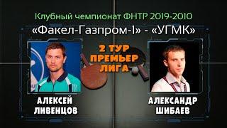 КЧ ФНТР 2019/2020 2 тур Ливенцов А.-Шибаев А.