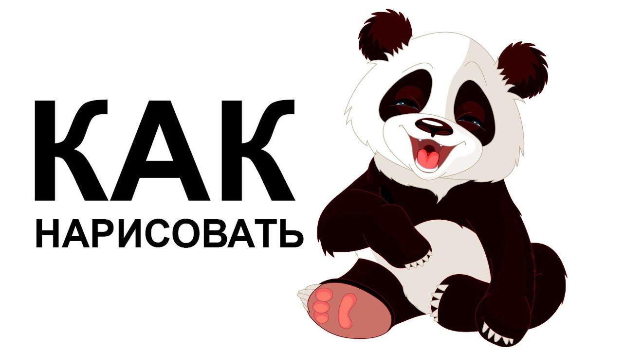 Картинки милая панда