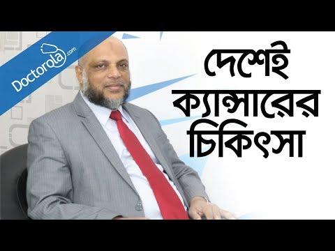 ক্যান্সারের চিকিৎসা-Cancer treatment in Bangladesh-ক্যান্সারের লক্ষণ-ক্যান্সারের কারণ-bd health tips