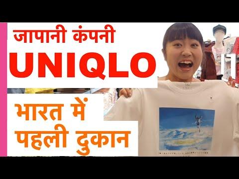 Japanese Company UNIQLO Opened First Store In India, Delhi, Vasant Kunj! So Many Anime T-shirts!!!