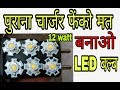 how to convert old charger LED light 12 watt at home ||simple and low cost ||(100% working 'korba')