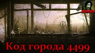 Истории на ночь - Код города 4499