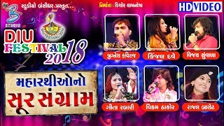 Diu festival 2018 - All artist on one stage - મહારથી ઓ નો સૂર સંગ્રામ