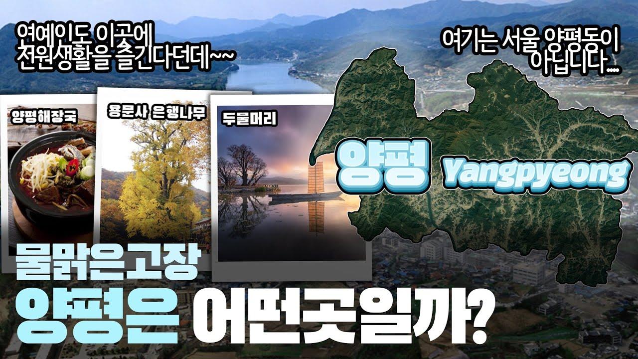 [양평]물맑은고장 경기도 양평군은 어떤 곳일까? 자세하게 알아보자!