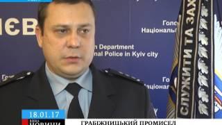 Черкащанин промишляв у Києві грабежем