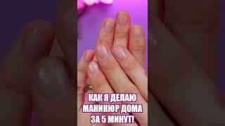 МАНИКЮР ДОМА ЗА 5 МИНУТ