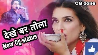 cg WhatsApp status video,cg whatsapp status video downloa,cg whatsapp status new 2018,dekhe bar tola