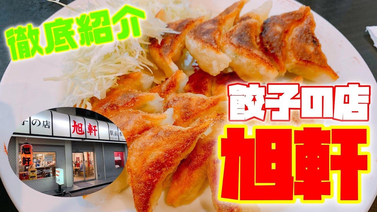 【グルメ】博多の超有名餃子店「旭軒」さんのご紹介です Introduction of Asahiken, a super famous dumpling store in Hakata.