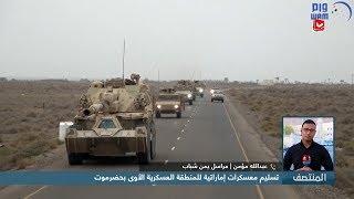 تسليم معسكرات إماراتية للمنطقة العسكرية الأولى بحضرموت