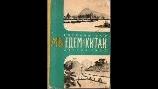 Едем В КИТАЙ