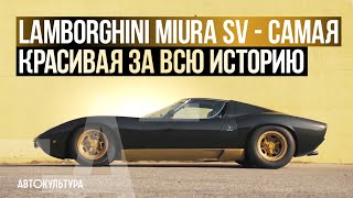 LAMBORGHINI MIURA SV | Драйверский опыт Давида Чирони Video