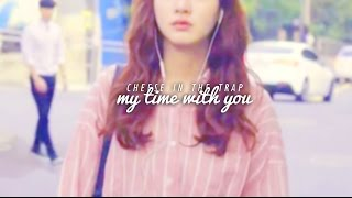 《cheese in the trap》 my time with you