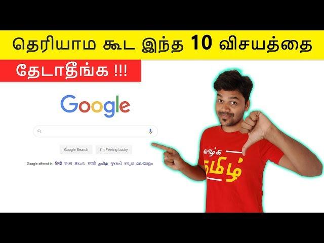 Never Search 10 things on Google !! இது தெரியாம போச்சே