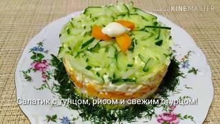Салат с тунцом, рисом и свежим огурцом!