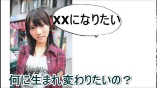 AKB48 高城亜樹 あきちゃがもし自分が生まれ変わったら 何になりたいか...