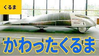 くるまいろいろ 6 パン販売車 路面電車 チンチン電車 ダイハツミゼットⅡ ホンダドリーム号 ソーラーカー ホンダ evx 電気自動車 レースカー
