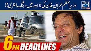 News Headlines | 6:00pm | 19 June 2019 | 24 News HD