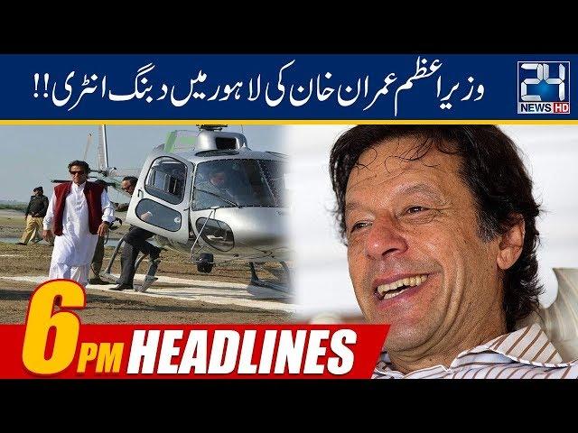 News Headlines | 6:00pm | 19 June 2019 | 24 News HD