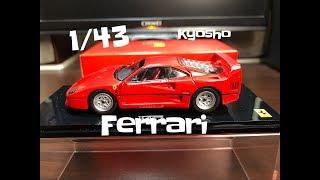Unboxing 1/43 KYOSHO Ferrari F40 diecast 模型車 開箱 20181227