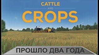 cattle and Crops - Прошло два года