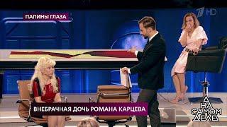 Внебрачная дочь Романа Карцева. На самом деле. Самые драматичные моменты выпуска от 13.06.2019