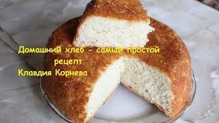 Домашний хлеб самый простой рецепт(, 2015-05-13T14:57:15.000Z)