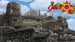 СТРИМ КАТКИ С ДНЕМ ПОБЕДЫ 74 ГОДОВЩИНА !!! [World of Tanks Blitz] / Видео
