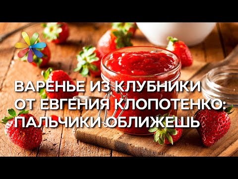 Клубничное варенье: три рецепта от Жени Клопотенко – Все буде добре. Выпуск 1034 от 13.06.17