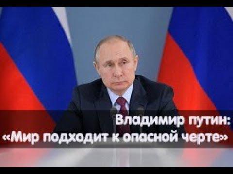 Путин: Мир подошёл