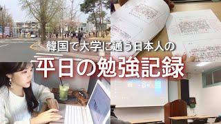 【韓国留学生のとある平日のスタディ動画】〜大学で授業&カフェで自習〜