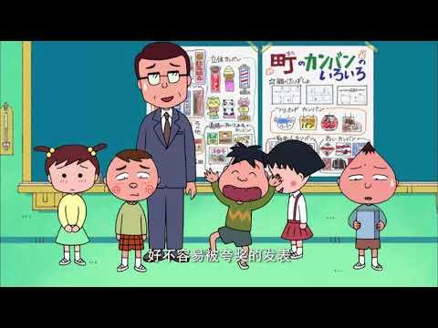 櫻桃小丸子 #879 小丸子和永泽两个人独处/妈妈的不可思议的手