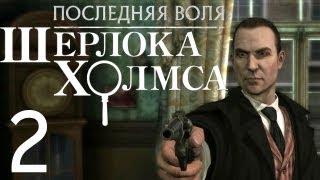 Последняя воля Шерлока Холмса #2 Страшная смерть епископа